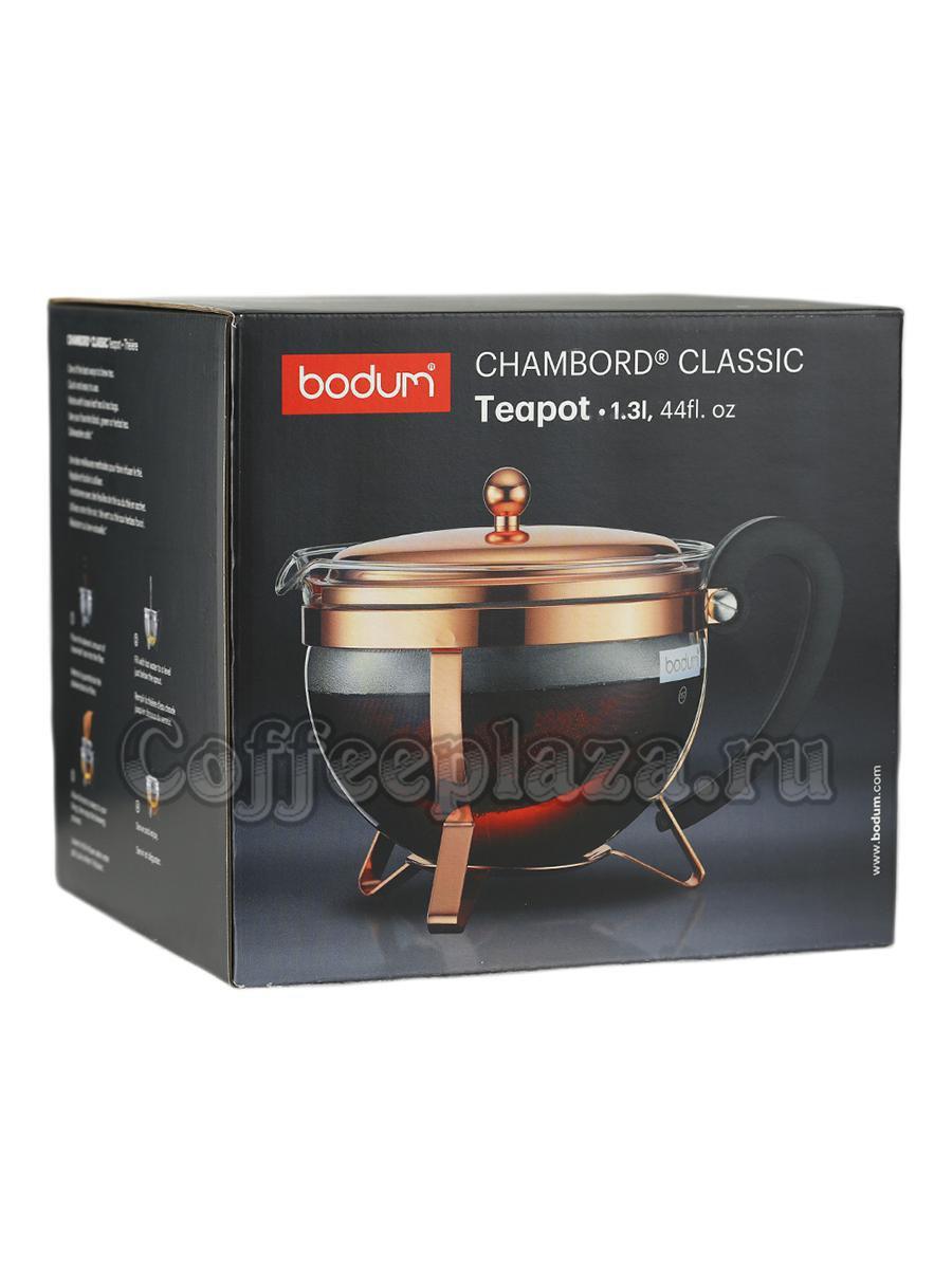 Чайник заварочный с фильтром Bodum Chambord золотой  1,3 л (11656-17)