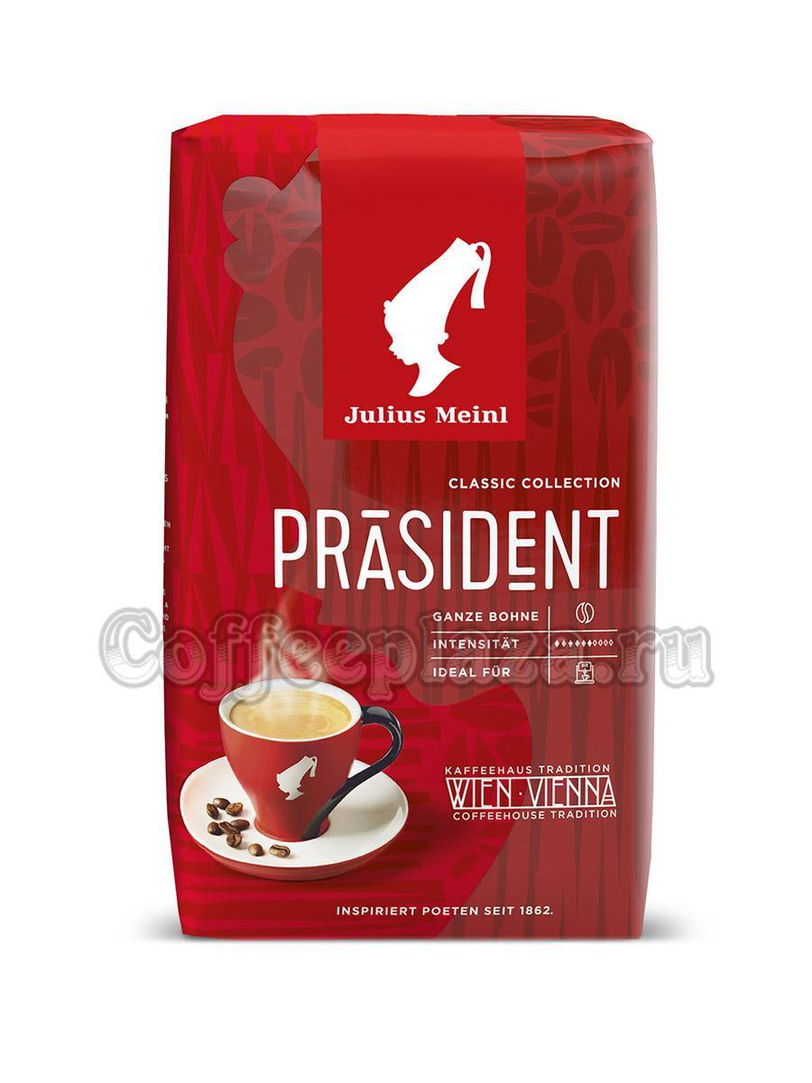Кофе Julius Meinl в зернах President 500 гр