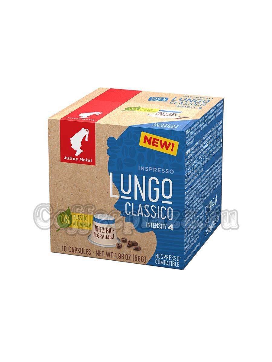 Кофе Julius Meinl в капсулах формата Nespresso Lungo Classico