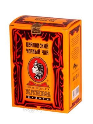 Чай Принцесса Канди Цейлонский чай черный листовой 200 гр