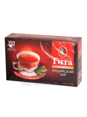 Чай Принцесса Гита Черный в пакетиках 2гр-100шт