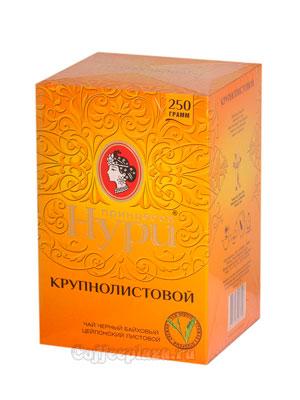 Принцесса Нури Крупнолистовой 250 гр