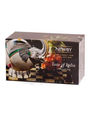 Подарочный набор Newby вкус Индии
