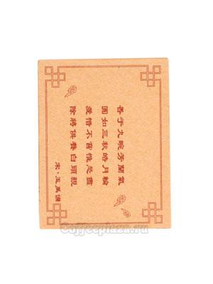 Юннаньский Джинмэй Пуэр Ча, в плитках 50 г