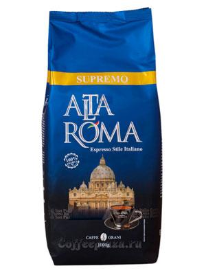 Кофе Alta Roma в зернах Supremo 1 кг