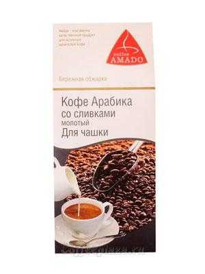 Кофе Amado Арабика молотый со Сливками 150 гр