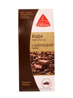 Кофе Amado молотый с Шоколадной стружкой 150 гр