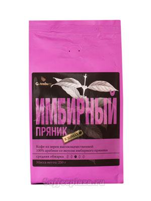 Кофе Gutenberg в зернах Имбирный пряник 250гр