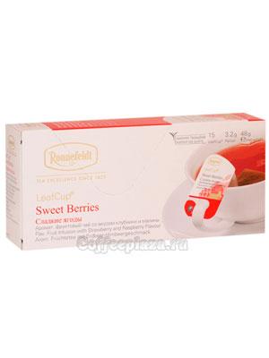 Чай Ronnefeldt Sweet Berries/Сладкие Ягоды в сашете на чашку (Leaf Cup)