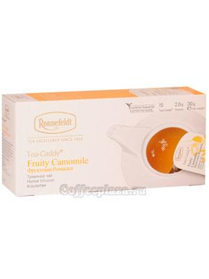 Чай Ronnefeldt Fruity Camomile/Фруктовая Ромашка в сашете на чайник (Tea Caddy)