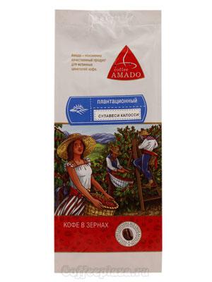 Кофе Amado в зернах Индонезия Sulavesi Kolossi 200 гр