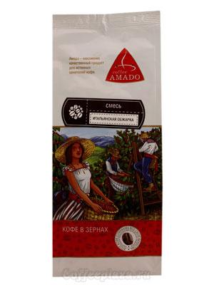 Кофе Amado в зернах Итальянская обжарка 200 гр