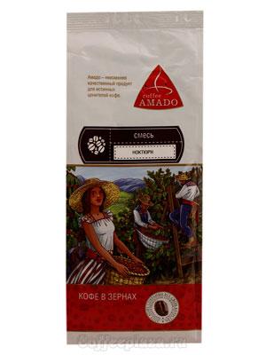 Кофе Amado в зернах Ноктюрн 200 гр