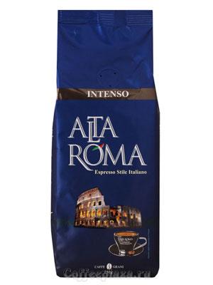 Кофе Alta Roma в зернах Intenso 250 гр