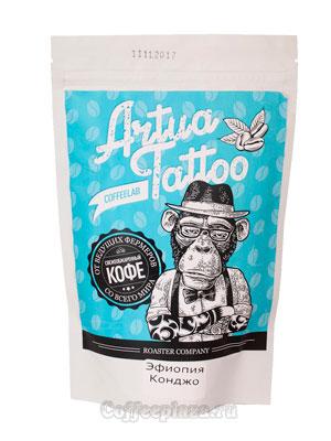 Кофе Artua Tattoo Coffeelab Эфиопия Конджо в зернах 250 гр
