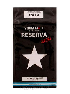 Йерба Мате Reserva del Che Выдержанный 3 года 250 гр