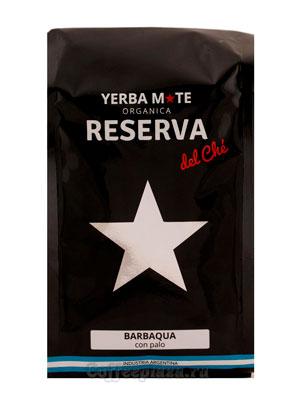Йерба Мате Reserva del Che Барбакуа со стебельками 250 гр
