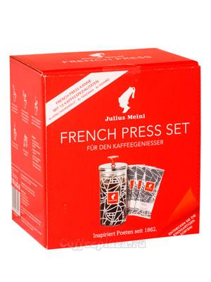 Подарочный набор Julius Meinl Френч пресс и 3 вида кофе