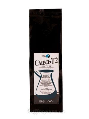 Кофе АВК Смесь Т2 молотый для турки 250 гр
