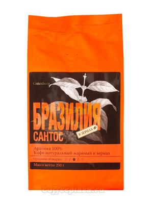Кофе Gutenberg в зернах Бразилия Сантос 250 гр