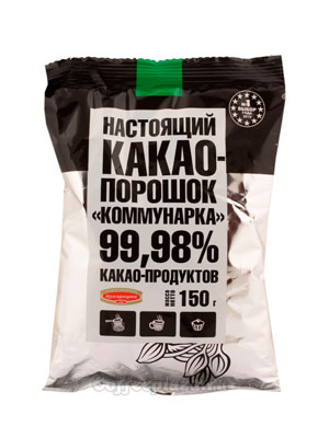 Настоящий Какао-Порошок Коммунарка Пакет 150 гр