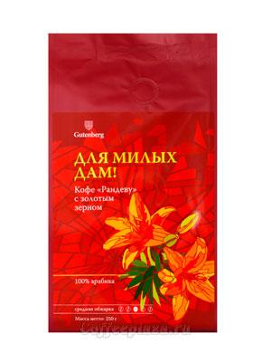 Кофе Gutenberg в зернах Для милых дам Рандеву 250 гр