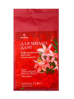 Кофе Gutenberg молотый Для милых дам Комплимент 250 гр