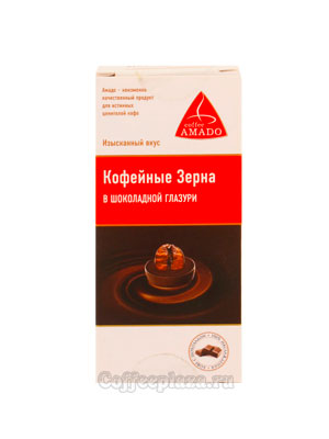 Кофе Amado в зернах Кофейные зерна в шоколаде 25 гр