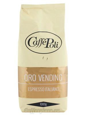 Кофе Poli (Поли) в зернах Oro Vending