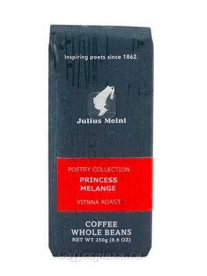 Кофе Julius Meinl в зернах Princess Melange 250 гр