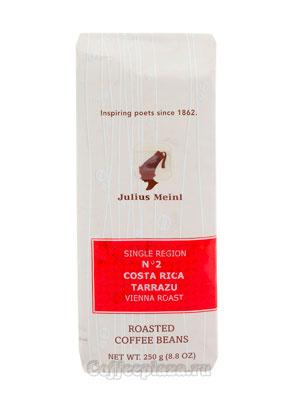 Кофе Julius Meinl в зернах Costa Rica Tarrazu №2 250 гр