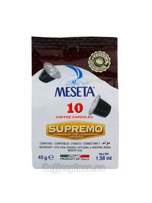 Кофе Meseta в капсулах Soave Supremo (Nespresso)