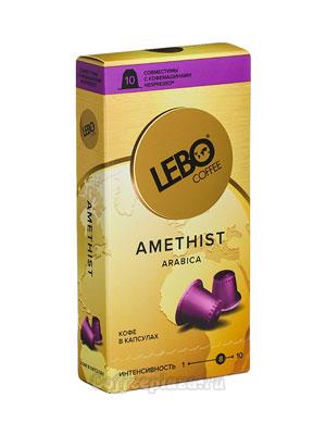 Кофе Lebo в капсулах Amethist 10 шт