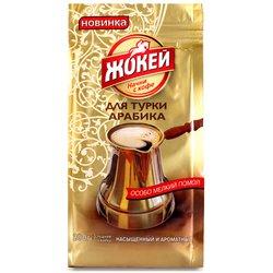 Кофе Жокей молотый Для турки 200 гр