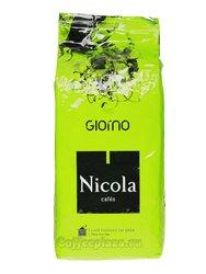Кофе Nicola в зернах Giorno 1 кг