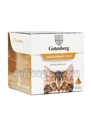 Чай Gutenberg Молочный Улун 20 шт