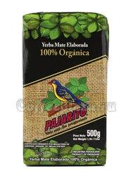 Чай Мате Йерба Pajarito Organica 500 гр (48010)