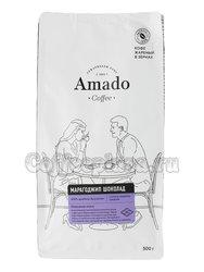 Кофе Amado в зернах Марагоджип Шоколад 500 гр