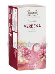 Чай Ronnefeldt Verbena/Вербена пакетированный чай в индивидуальной упаковке 25 шт х 1,25гр