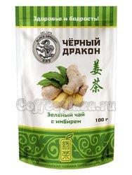 Чай Черный Дракон зеленый с имбирем 100 гр