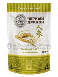 Чай Черный дракон зеленый с женьшенем 100 гр