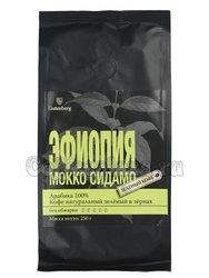 Зеленый Кофе Gutenberg в зернах Эфиопия Мокко 250 гр
