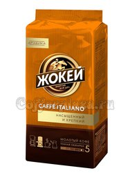 Кофе Жокей молотый Caffe Italiano 250 гр