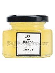 Мармелад Банка. Лаборатория вкуса Лимон 125 г