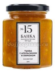 Мармелад Банка. Лаборатория вкуса Тыква с апельсином и лимоном 225 г