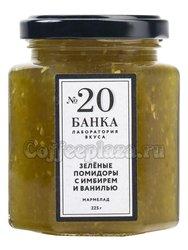 Мармелад Банка. Лаборатория вкуса Зеленые помидоры с имбирем и ванилью 225 г