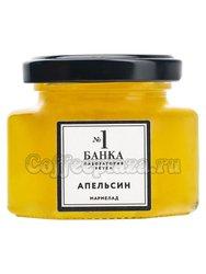 Мармелад  Банка. Лаборатория вкуса Апельсин 125 г