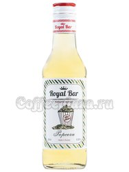 Сироп Royal Cane Попкорн  0,25 л