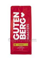 Кофе Gutenberg в зернах Шоколад 250 гр