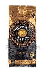 Кофе Черная карта в зернах 500 г